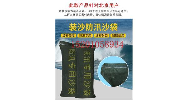 北京防汛沙袋厂家